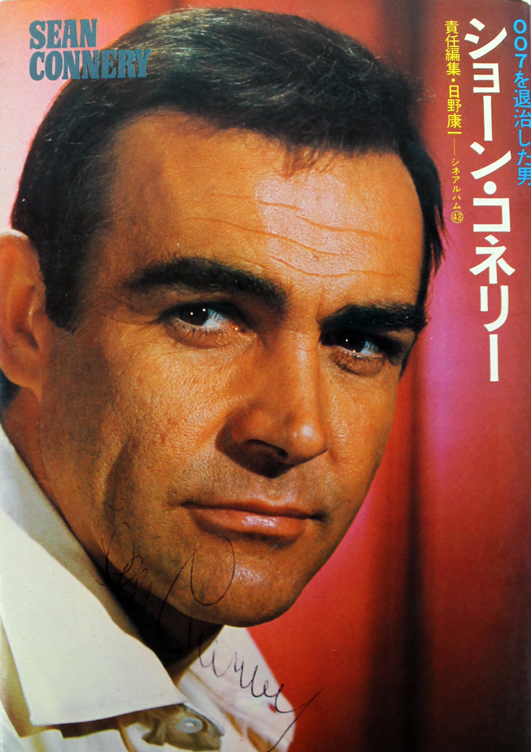 Sean Connery Authentic Signed Vintage Japanese 007 James Bond Book BAS #A86819